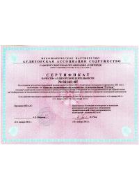 Сертификат качества аудиторской деятельности № 0214/1-85