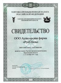 Свидетельство о членстве в Торгово-промышленной палате Воронежской области