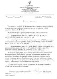 "Отзыв АФ ""РусСтиль"" от ООО АПК ""АГРОЭКО"""