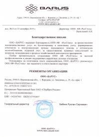 """Отзыв АФ """"РусСтиль"""" от ООО """"БАРУС"""""""