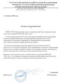 """Отзыв АФ """"РусСтиль"""" от """"Рынок центральный"""""""