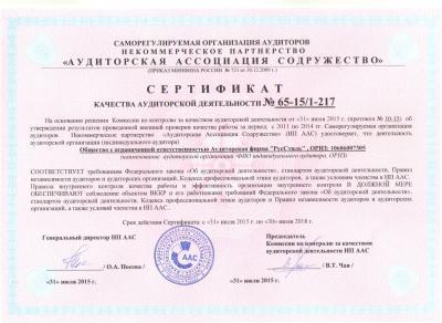 Сертификат качества аудиторской деятельности № 65-15/1-217
