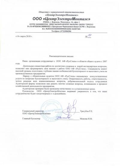"Отзыв АФ ""РусСтиль"" от ООО ""ЦентрЭлектроМонтаж"""