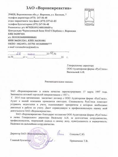 """Отзыв АФ """"РусСтиль"""" от ЗАО """"Воронежреактив"""""""