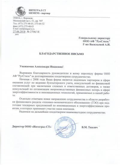 "Отзыв АФ ""РусСтиль"" от ООО ""Интеграл СТ"""