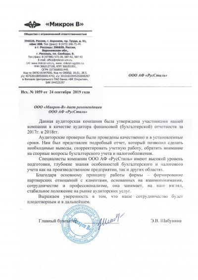 """Отзыв АФ """"РусСтиль"""" от ООО """"Микрон В"""""""
